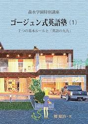 ゴージュン式英語塾(1)